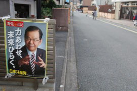 Odd poster in Kyoto, Japan