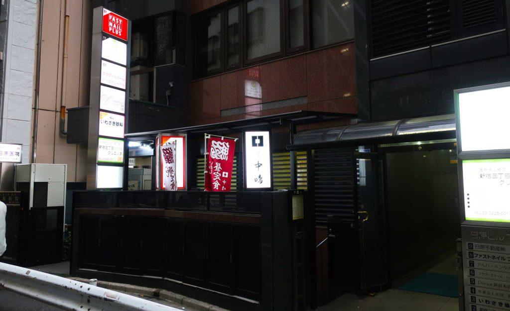 Nakajima in Tokyo, Japan
