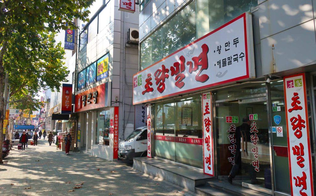 Choryang Milmyeon in Busan, South Korea