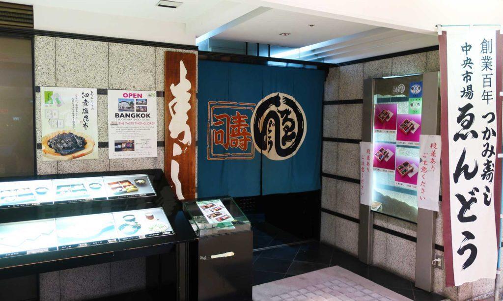 Endo Sushi in Osaka, Japan