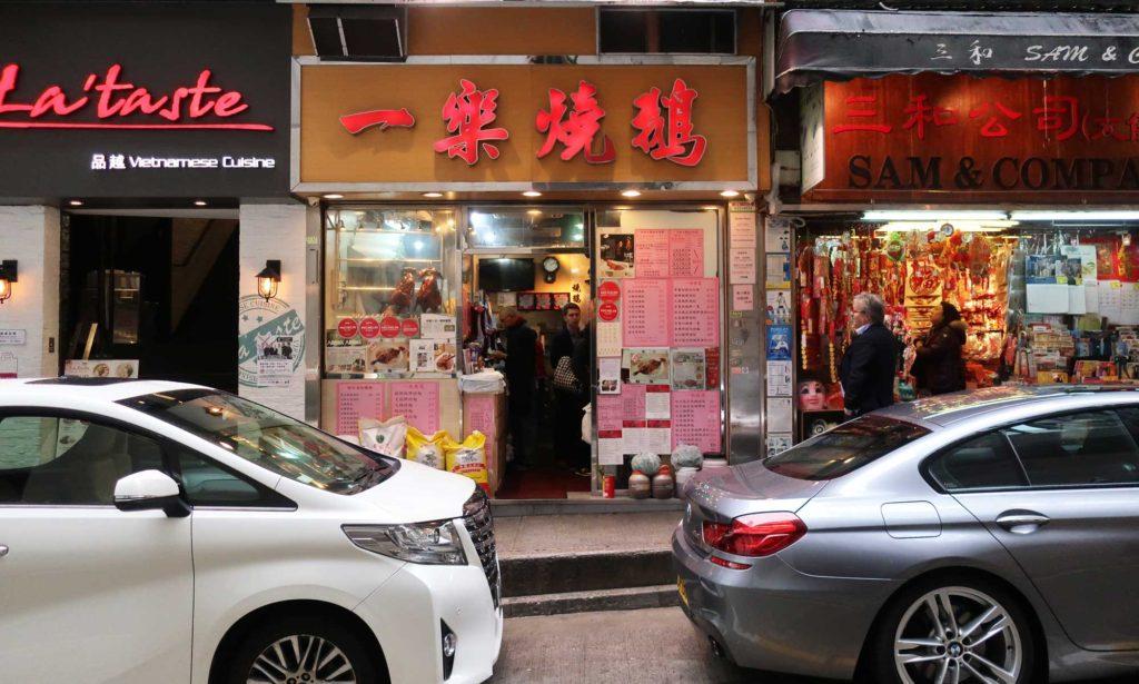 Michelin-starred roast goose in Hong Kong
