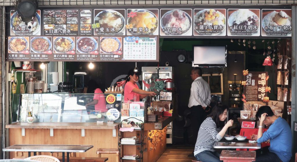 Huang Huo Mu Old Taiwan Flavor Ice Shop